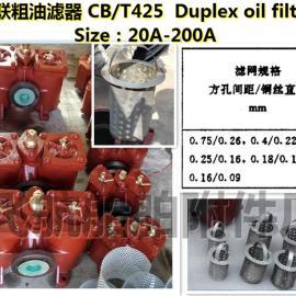 飞航AS4040双联粗油滤器-燃油进油机粗油滤器