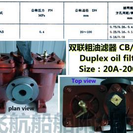船用净油机双联滤器总成CBT425