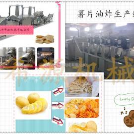 希源机械复合薯条加工油炸生产线优质厂家 全自动薯片生产线机器