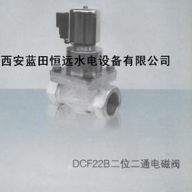 二位二通常闭电磁阀DCF22B-40X/100X电磁阀基地