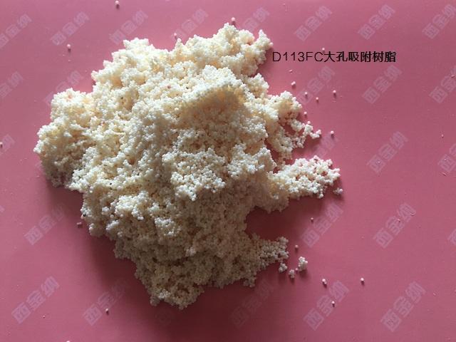天津离子交换树脂生产厂家