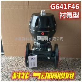 G6B41F46气动衬氟隔膜阀