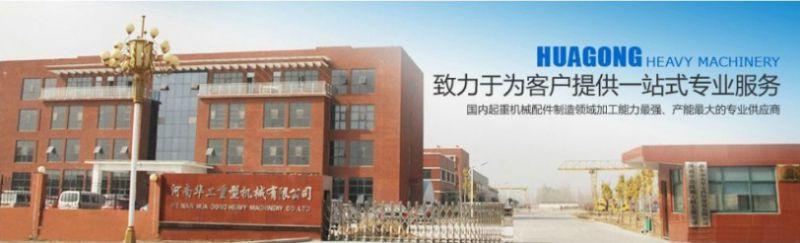 河南华工实业集团有限公司
