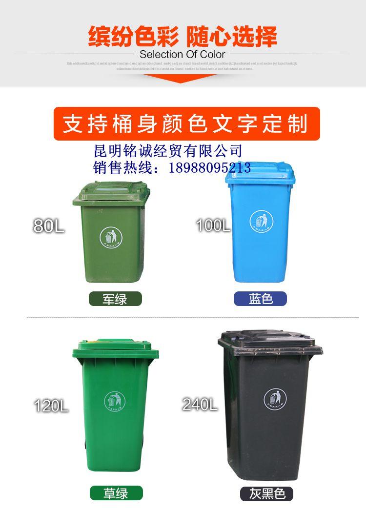 昆明垃圾桶 小区塑料垃圾桶
