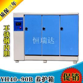 YH-40b养护箱,标养箱,恒温恒湿养护箱
