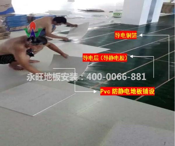 中山PVC防静电频道安装v频道净化车间pvc防静3D地板电视图片