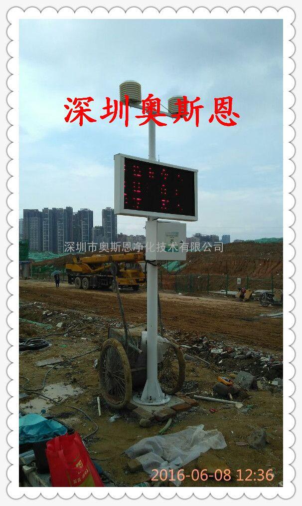 深圳福田罗湖建筑工地扬尘监测系统 远程实时在线监控