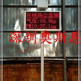深圳宝安南山东莞工地扬尘噪声实时监测 远程监控管理系统