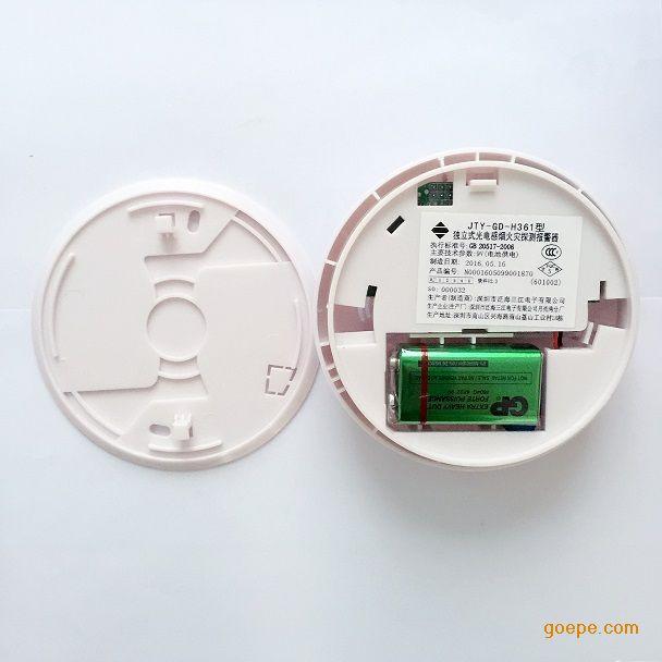 泛海三江独立烟感 jty-gd-h361 有cccf认证,能开供货证明