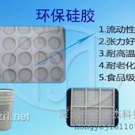 供应水晶钻透明硅胶 精品首饰工艺品硅胶