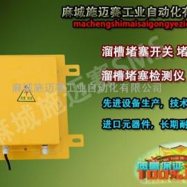 输煤溜槽堵塞检测开关LDH-X-2A