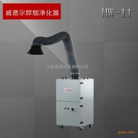 焊接工业除尘除烟设备电焊车间配套专用威德尔焊烟净化器HW-11