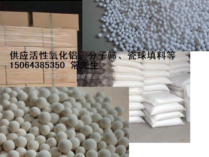 供应吸附式干燥机专用分子筛