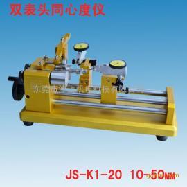 双表头同心度测量仪 同轴度检测仪 百分表测量同轴度 同轴度厂家