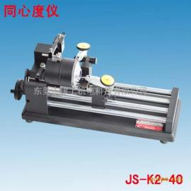 同轴度检测设备 同心度 同轴度 同心度测试仪 数显圆跳动仪厂家