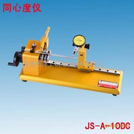 导轨型内孔同轴度测量仪 圆跳动检测仪 同心度测量仪 偏摆仪厂家