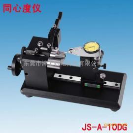 导轨标准型同心度仪 同轴度仪 光轮同心度仪 圆跳动仪大量批发