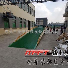 阳江移动式液压登车桥|广东阳江液压登车桥