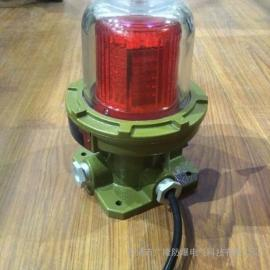 LED防爆障碍灯