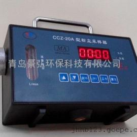 矿用粉尘采样器 煤矿井下防爆粉尘采样器 型号CCZ-20A