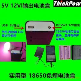 12V锂电池盒 带保护 开关 可换电池的18650电池盒 5V12V输出