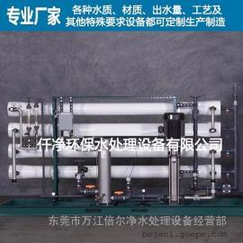 东莞反渗透纯水设备公司 东莞仟净专业反渗透纯水设备 水处理