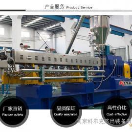 供应双螺杆35水拉条造粒机,平行SHJ36造粒机,价格优惠