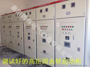 空分除氮的降压软起动首推TGRJ系列高压固态软起动柜