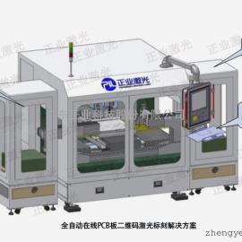PCB二维码全自动激光打标机