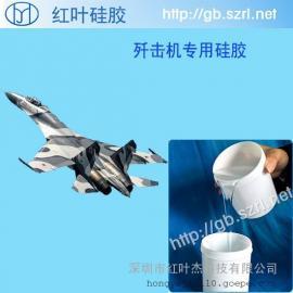 航天航空精密机械制造模具硅胶