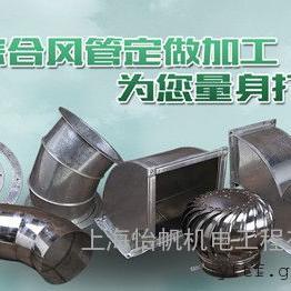 上海通风工程管道配件生产定制
