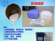 发泡硅胶供应商