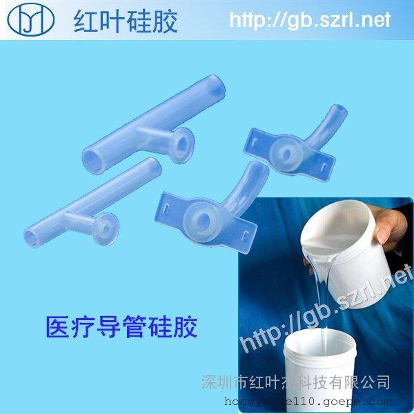 医用引流管硅橡胶