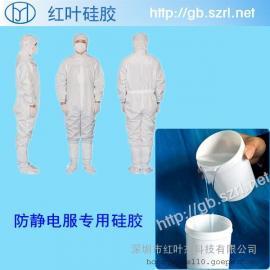 防静电服装专用硅胶