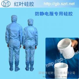 防静电耐老化硅胶