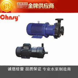 耐酸碱磁力驱动循环泵:32CQ-25F工程塑料磁力泵(普通/防爆型)