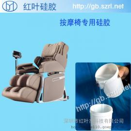 按摩椅专用硅胶