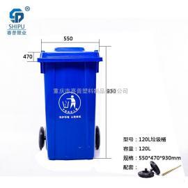 分类垃圾桶 赛普塑业120L分类垃圾箱果皮箱