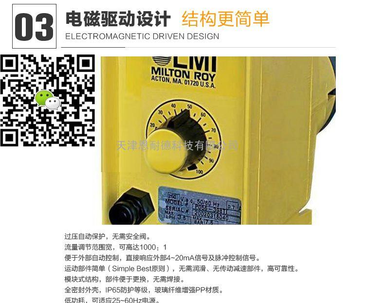 LMI米顿罗P056-398TI电磁隔膜计量泵