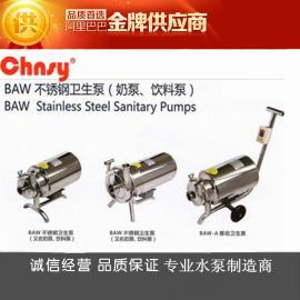 卫生泵生产厂家:BAW不锈钢卫生泵(奶泵、饮料泵、进料泵)