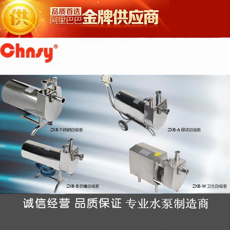 卫生级自吸泵价格:ZXB不锈钢自吸泵_卫生级自吸离心泵(防爆)