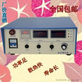 电镀电源、高频整流机、电刷镀机、镀金专用整流机、电解抛光电源