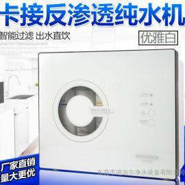 家用净水器 RO反渗透纯水机 A8家用净水机 高端直饮机