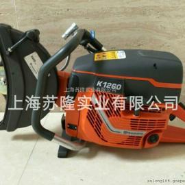 富shi华 K1260 手持dongli混凝土切ge机 路面切ge锯