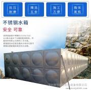厂家生产不锈钢水箱