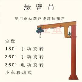 电动葫芦摆臂吊 5T水泥厂专用悬臂吊 造船厂吊运机 厂家零利润