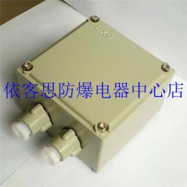 增安xing防爆接xian箱135*135*90带不锈ganggelan头防爆接xian盒