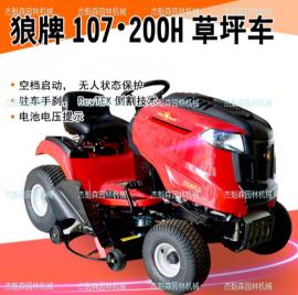 狼牌107.200H坐骑式草坪车 20马力科勒发动机侧排剪草割草机
