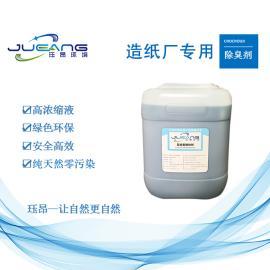 造纸厂制浆抄纸污水除臭剂