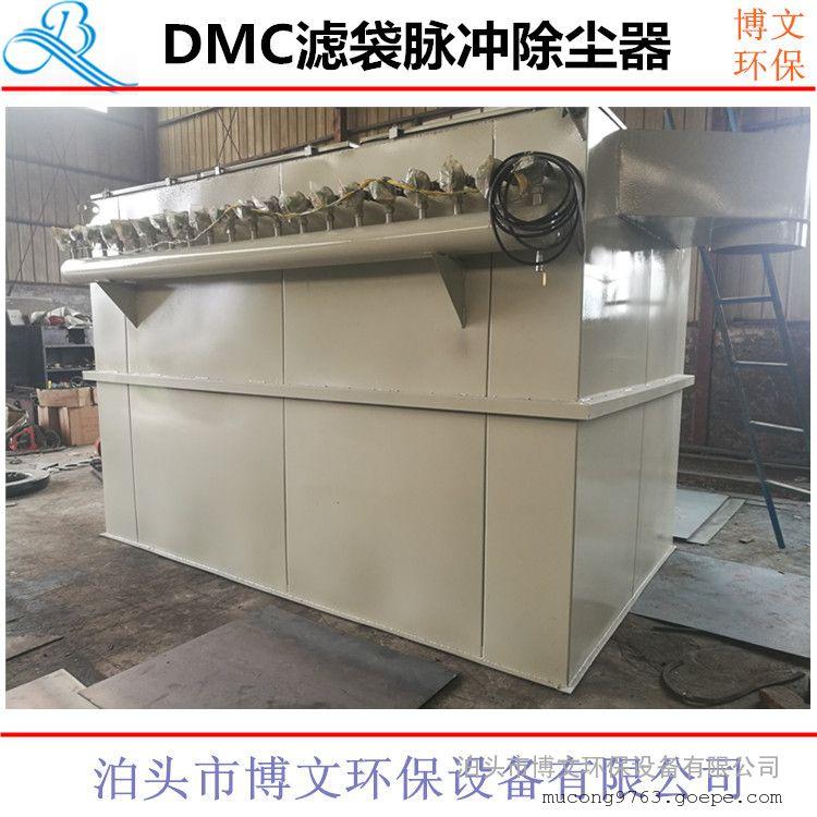 博文布袋除尘器100/120/180/240/280/320袋单机脉冲滤袋除尘设备DMC-120